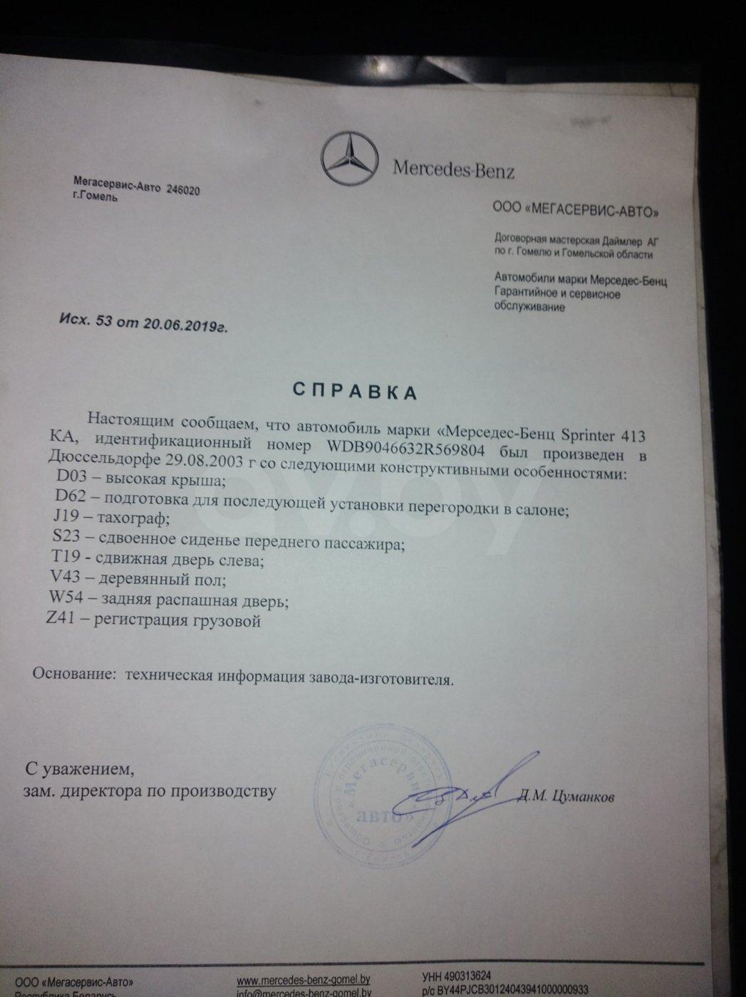 Mercedes-Benz Sprinter 413, 2003 г.