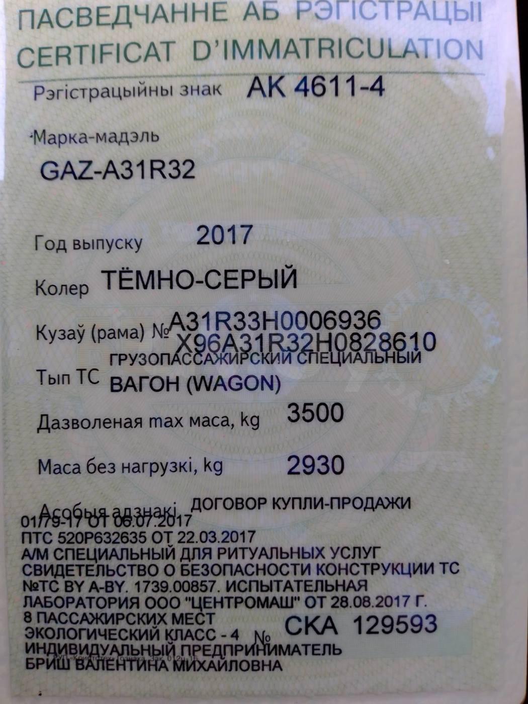 ГАЗ Next специальный для ритуальных услуг, 2017 г.