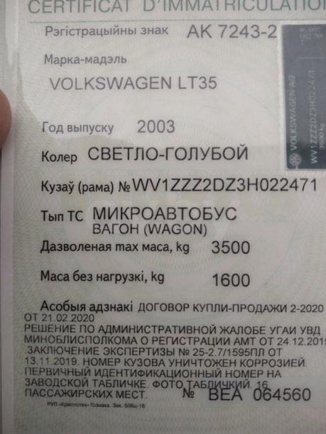 Volkswagen LT LT-35 Maxi, 2003 г.