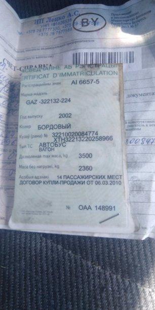 ГАЗ 3221, 2002 г.