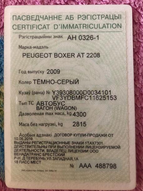 Peugeot Boxer, 2009 г.