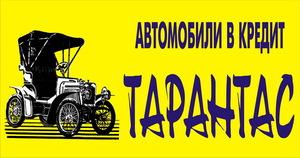 Тарантас