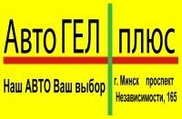 «АвтоГЕЛ Плюс»