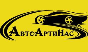 """ООО """"АвтоАртиНас"""""""