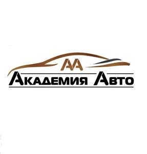 Автохаус Академия Авто