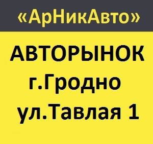«АрНик-Авто»
