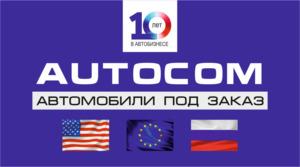 AUTOCOM.BY