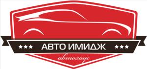 """ООО """"Автохаус АвтоИмидж"""""""