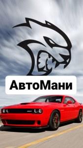 автосалон АвтоМани