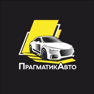 "Автокомис ""ПрагматикАвто"""
