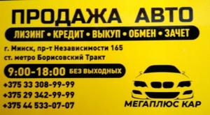 """ООО """"Мегаплюс кар"""""""